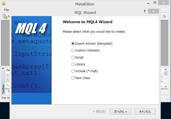 metaeditor_wizard_new