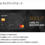 [海外FX]LandFX(ランドFX)のすべて(カード,スプレッド,MT5,ゼロカット申請,サーバーダウン,信託保全