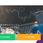 AXIORYってどうなの?ビットコイン入出金、cTrader、レバレッジ、日本語サポート… —