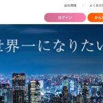 BitPoint(ビットポイント)で仮想通貨の自動売買を始める方法