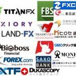 [FX業者]海外/国内,MT4/MT5,仮想通貨/ビットコイン対応おすすめ一覧比較2019