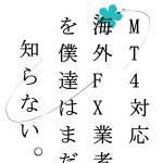 [FX]MT4対応の海外業者一覧(スキャルピング,日本語サポート,NDD,証券会社 2019